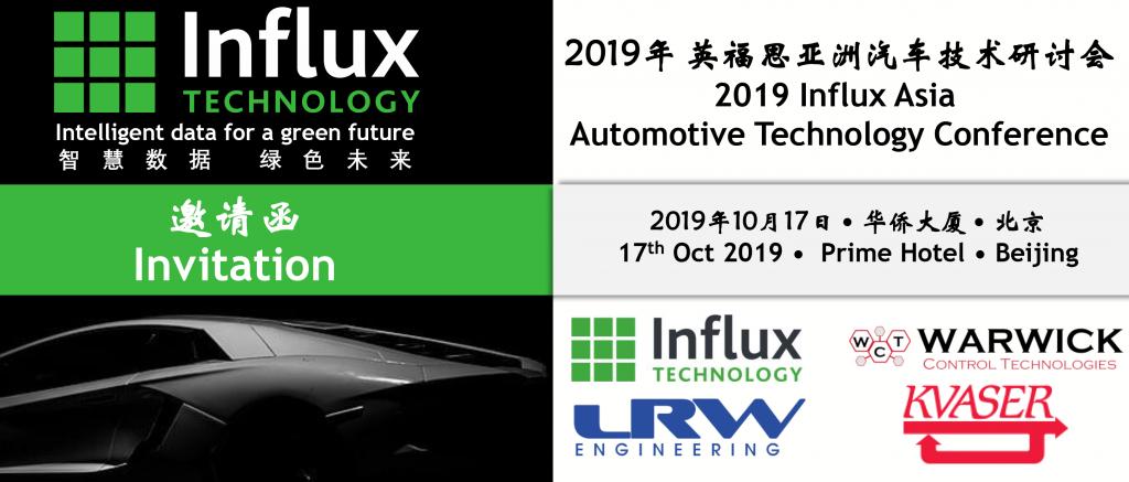 Automotive Technology Conference 2019 Bejing